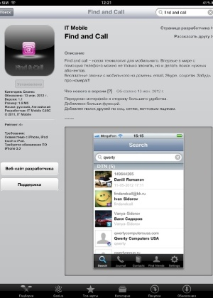 Ao baixar o aplicativo ''Find and Call'', o usuário faz um cadastro no qual informa e-mail e número de celular. O que ele não sabe é que durante o processo o aplicativo já captura sua lista de contatos e envia para um servidor remoto