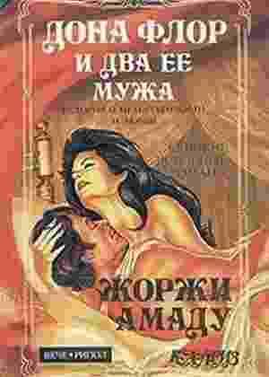 """Capa da edição russa de """"Dona Flor e Seus Dois Maridos"""", obra do escritor Jorge Amado - Reprodução"""