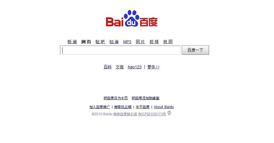 5º Baidu.com: Principal site de buscas na China, o Baidu detém 11,79% das visitas de internautas do mundo. Vale lembrar que a China possui 513 milhões de usuários de internet, responsáveis pela boa colocação do Baidu no ranking -- subiu uma posição em relação a 2011