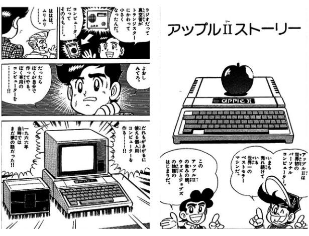 Desenhista japonesa Mari Yamazaki lança vida de Steve Jobs em Mangá - EFE