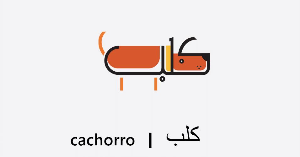 cbafeb309 Ilustrador egípcio transforma letras árabes em desenhos com os seus  significados