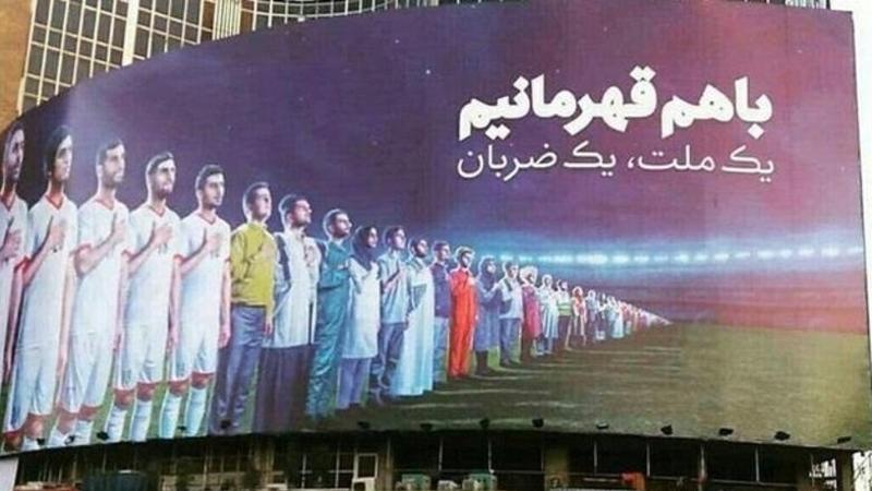 Outdoor no Irã é substituído para incluir mulheres