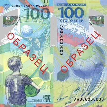 Nota de 100 rublos comemorativa para a Copa do Mundo da Rússia - Divulgação/Banco Central da Federação Russa