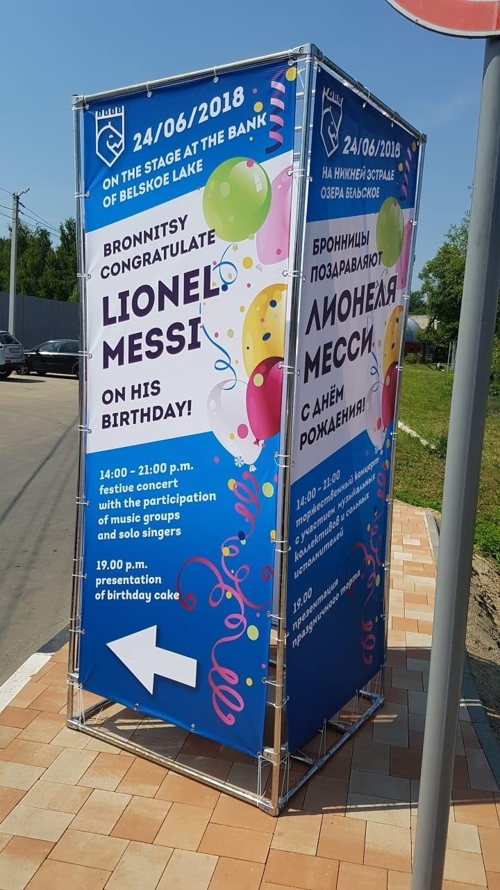 Cidada de Bronnitsy convida para festa em homenagem a Messi