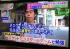 """Estudante afirma que """"Pokémon"""" o ajudou a entrar em universidade no Japão - Reprodução"""