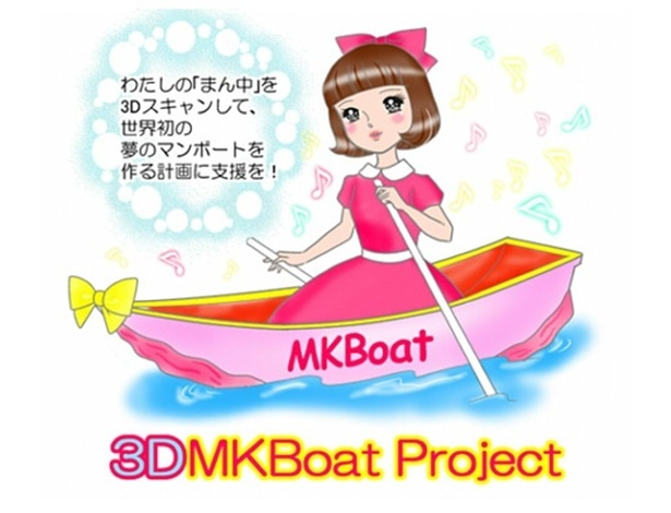 """Imagem da campanha da artista Megumi Igarashi pedindo apoio ao seu projeto """"MK Boat Project"""", um barco feito a partir de um molde em 3D de sua vagina - Reprodução"""