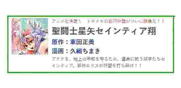 """Revista revelou a produção do anime de """"Saintia Sho"""" - Reprodução"""