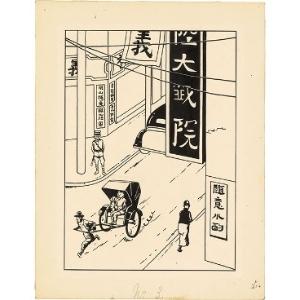 """A peça é uma ilustração do livro """"A Lótus Azul"""", publicada em 1936, que conta as aventuras de Tintim e de seu cachorro Milu em Xangai - Divulgação"""