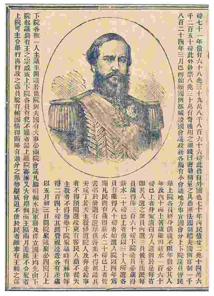 Texto publicado em 2 de julho de 1880 no jornal Chen-Pao, de Xangai, cujo objetivo era enaltecer o Brasil e atrair mão de obra chinesa - Imagens cedidas pela Editora Dois Por Quatro - Imagens cedidas pela Editora Dois Por Quatro