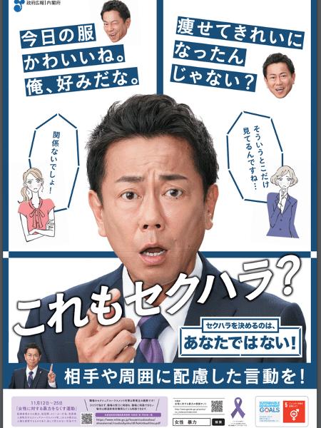 """Pôster tem o ator Mikihisa Azuma e a pergunta """"isto é assédio?"""" - Divulgação"""