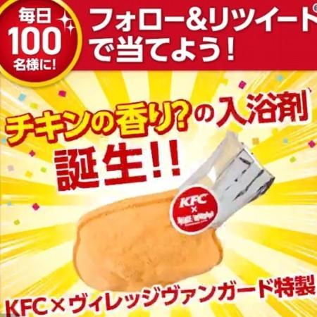 Já pensou tomar banho e ficar com cheiro de frango frito? - Reprodução/KFCJapan