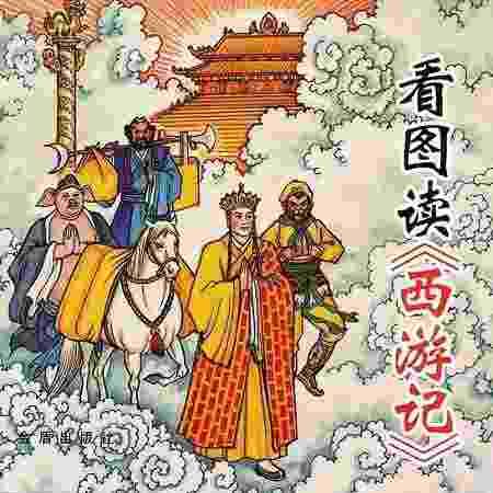 """Uma das principais obras da literatura chinesa, """"Jornada ao Oeste"""" serviu de inspiração para a criação de """"Dragon Ball"""" -"""