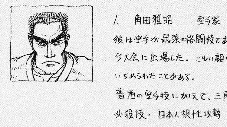 Masaaki Kakuda – O embrião de Ryu. Um japonês que entrou no torneio para  provar que o karatê é a mais poderosa das artes marciais. Imagem  Reprodução 889df5f7c6a93