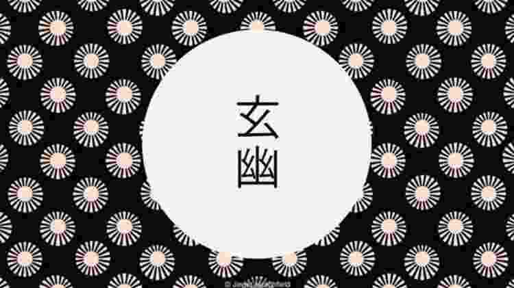 7 palavras japonesas serenidade 7 - Javier Hirschfiel - Javier Hirschfiel