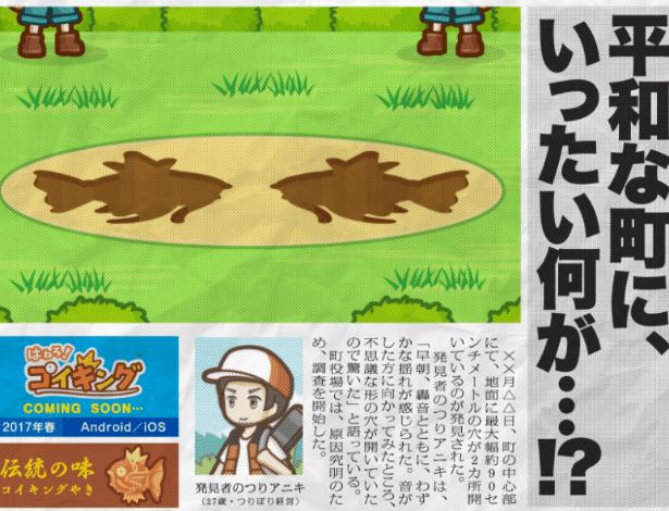 """Imagem curiosa serve como teaser para novo game de """"Pokémon"""" para celular"""