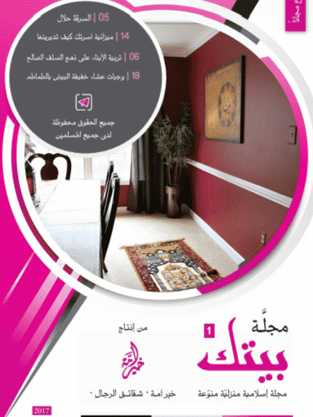 """A capa da revista """"Beituki"""", da Al Qaeda - Reprodução"""