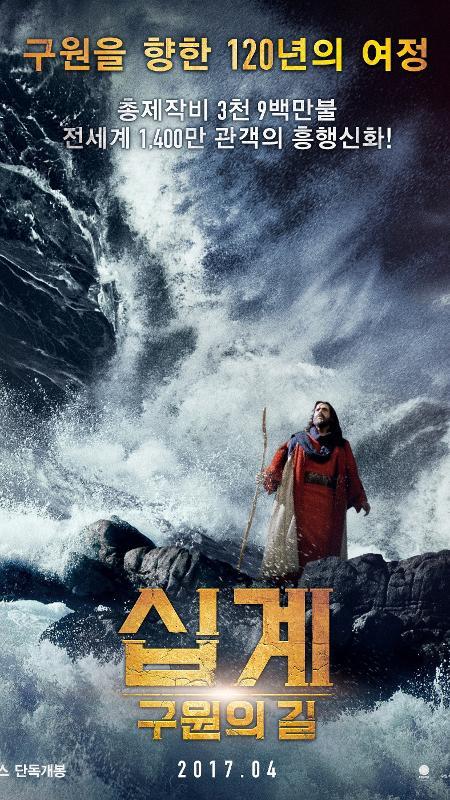 """Cartaz coreano do filme """"Os Dez Mandamentos"""", que estreia em abril no país - Divulgação"""