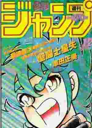 """Capa da edição da revista semanal Shonen Jump com o primeiro capítulo de """"Saint Seiya"""" - Kanzenshuu.com"""