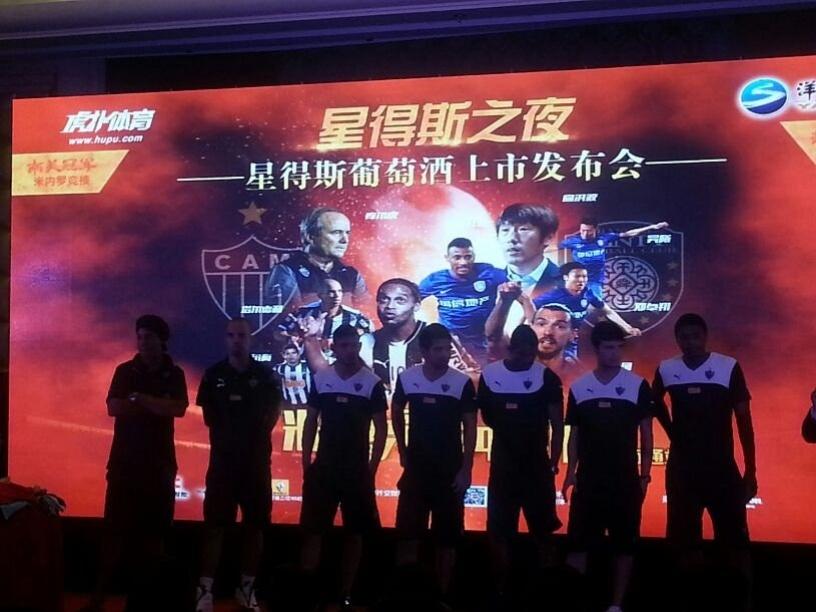 24 jun 2014 - Ronaldinho Gaúcho, Diego Tardelli e outros cinco jogadores atleticanos participaram de evento oficial de divulgação de jogo na China