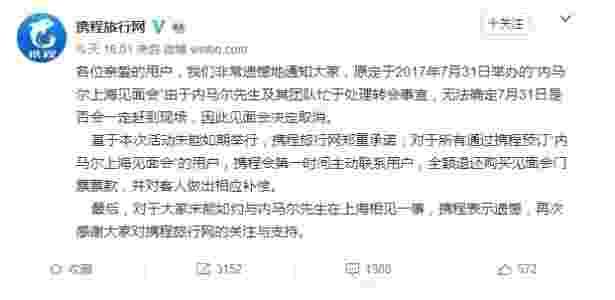 Post da empresa Ctrip comunicando cancelamento de suposto encontro de fãs com Neymar - Repodução/Weibo - Repodução/Weibo