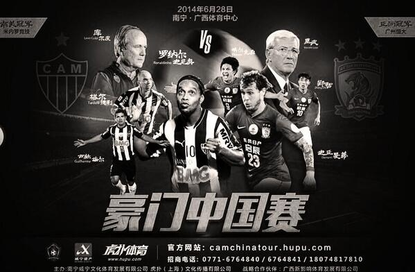 Cartaz para a divulgação da passagem do Atlético-MG pela China, em 2014