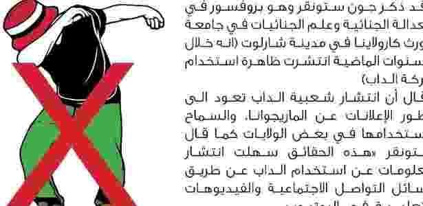 Agência saudita criou poster alertando para riscos do 'dabbing' - NCNC/BBC - NCNC/BBC