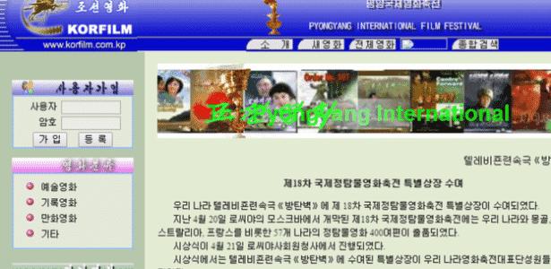 Site da Coreia do Norte - Reprodução - Reprodução
