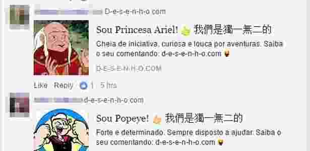 Nem sempre endereços digitados exibem o desenho certo; acima, há uma referência à Princesa Ariel, porém a imagem é do Mestre dos Magos - Reprodução/Facebook - Reprodução/Facebook