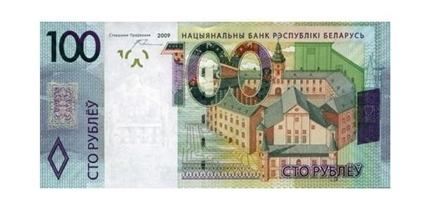Oscar da Moeda: nota de 100 rublos, de Belarus (antiga Bielorrússia)