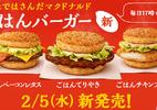 Reprodução/McDonald's