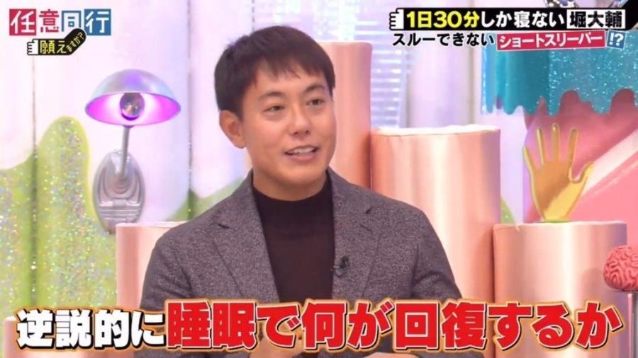 Daisuke Hori, de 36 anos, afirmou que dorme apenas 30 minutos por noite - Reprodução Oddity central