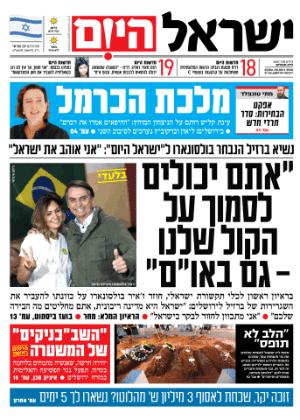 Resultado de imagem para bolsonaro da entrevista a jornal israelense