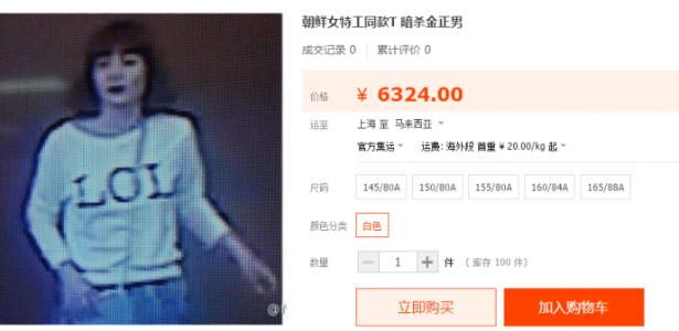 Página de venda da Taobao traz imagem de uma das suspeitas pela morte de Kim Jong-nam