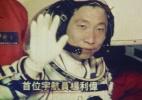 O misterioso som que desconcertou o primeiro astronauta chinês no espaço - AFP