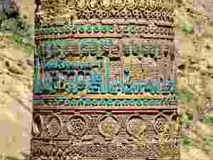 Minarete de Jam - Reprodução - Reprodução